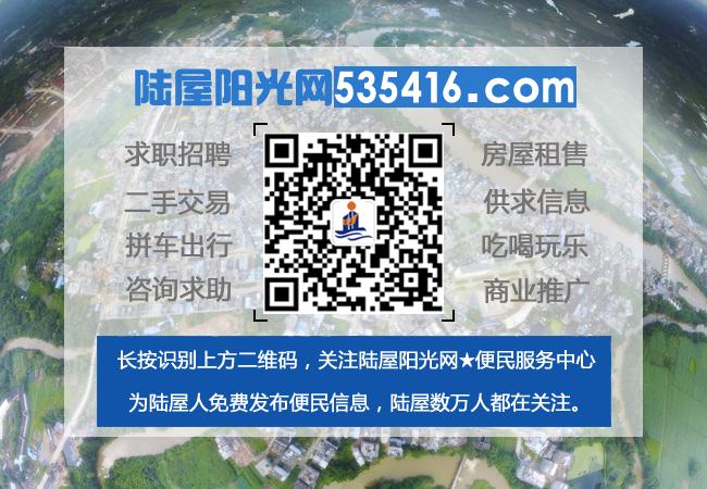 陆屋阳光网便民服务中心
